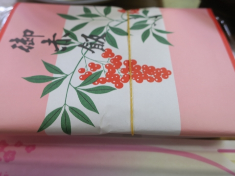 「大砂香取神社例大祭&新年会」⑯