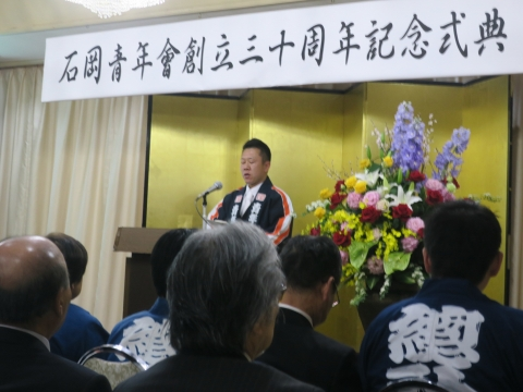 「石岡青年会創立30周年記念祝賀会」⑥