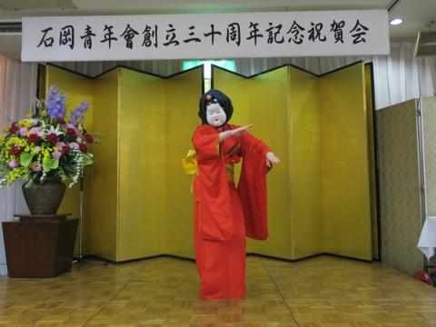 「石岡青年会創立30周年記念祝賀会」⑱