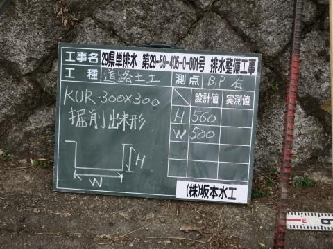 「風返峠十三塚排水路整備工事」⑨