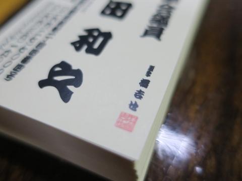 「寄席文字職人 橘 吉也」③