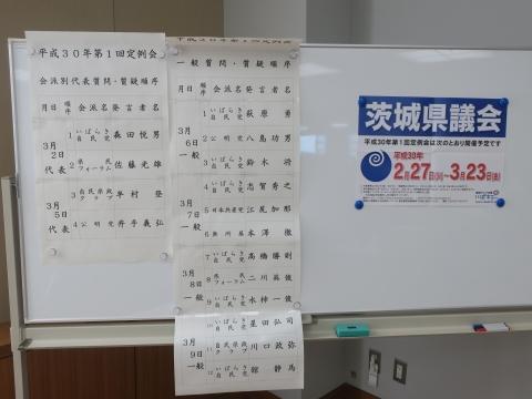 「教育庁勉強会」①