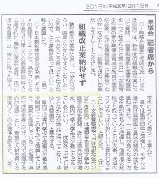 「文教警察委員会」教育庁質問⑤