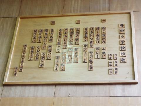 「第73回府中小学校卒業式」 (21)