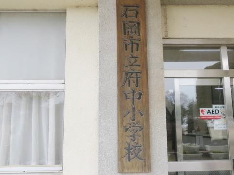 「第73回府中小学校卒業式」 (27)