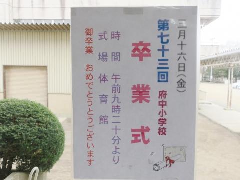 「第73回府中小学校卒業式」 (31)