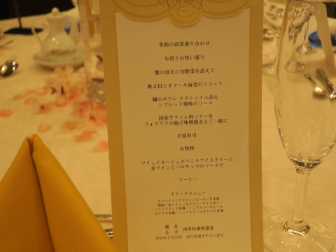 「櫻井家片平家ご結婚式」⑥