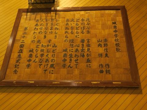 「城南中学校閉校式」 (10)