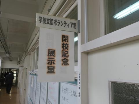 「城南中学校閉校式」 (23)