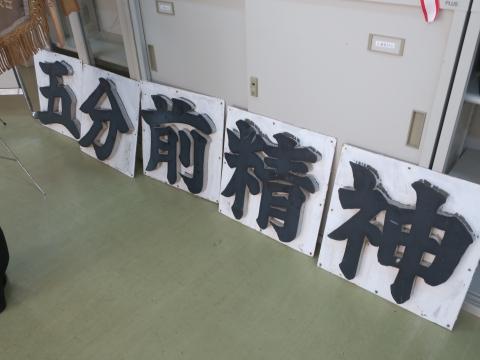 「城南中学校閉校式」 (28)