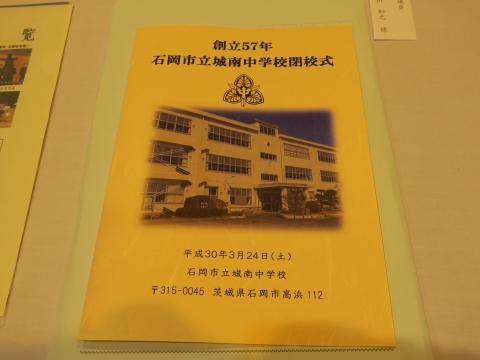 「城南中学校閉校式」 (29)