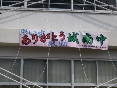 「城南中学校閉校式」 (36)