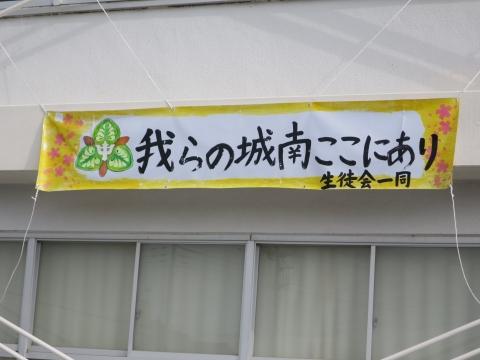 「城南中学校閉校式」 (35)