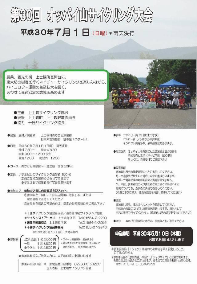 20180701オッパイ山サイクリング