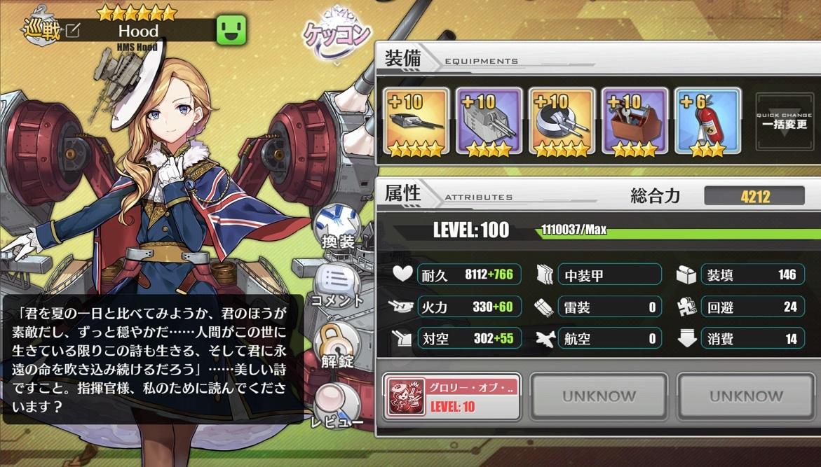 AL_10-4フッド装備