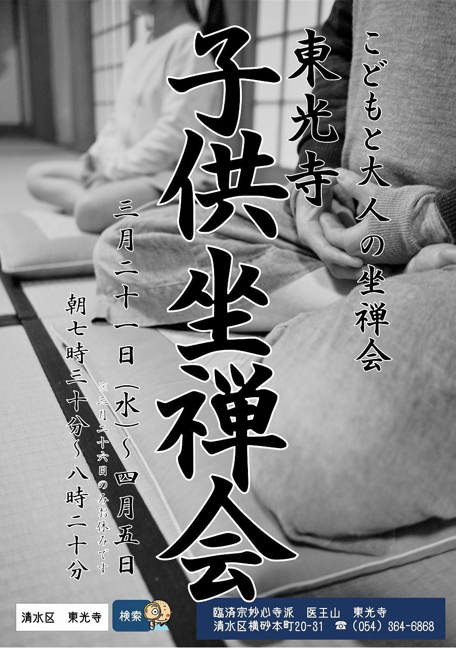 春休み 子供坐禅会 平成30年