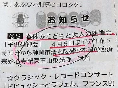500子供坐禅会静岡新聞に掲載18032