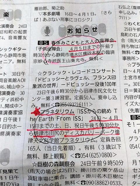 500子供坐禅会静岡新聞に掲載1803