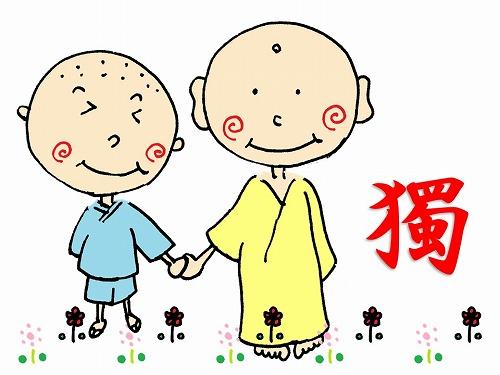 500ブログ 降誕会シリーズ 花祭り 花まつり 独と獨5