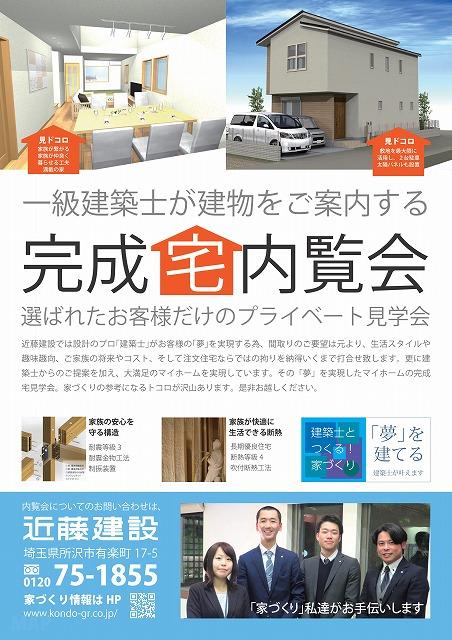 現見チラシ 20180308所沢_01