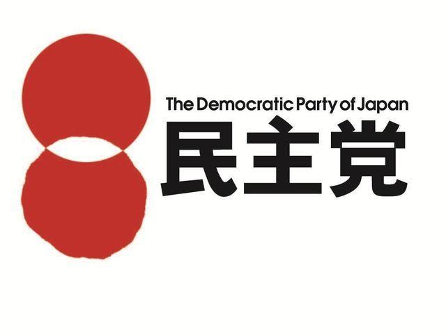 民主党 反日野党