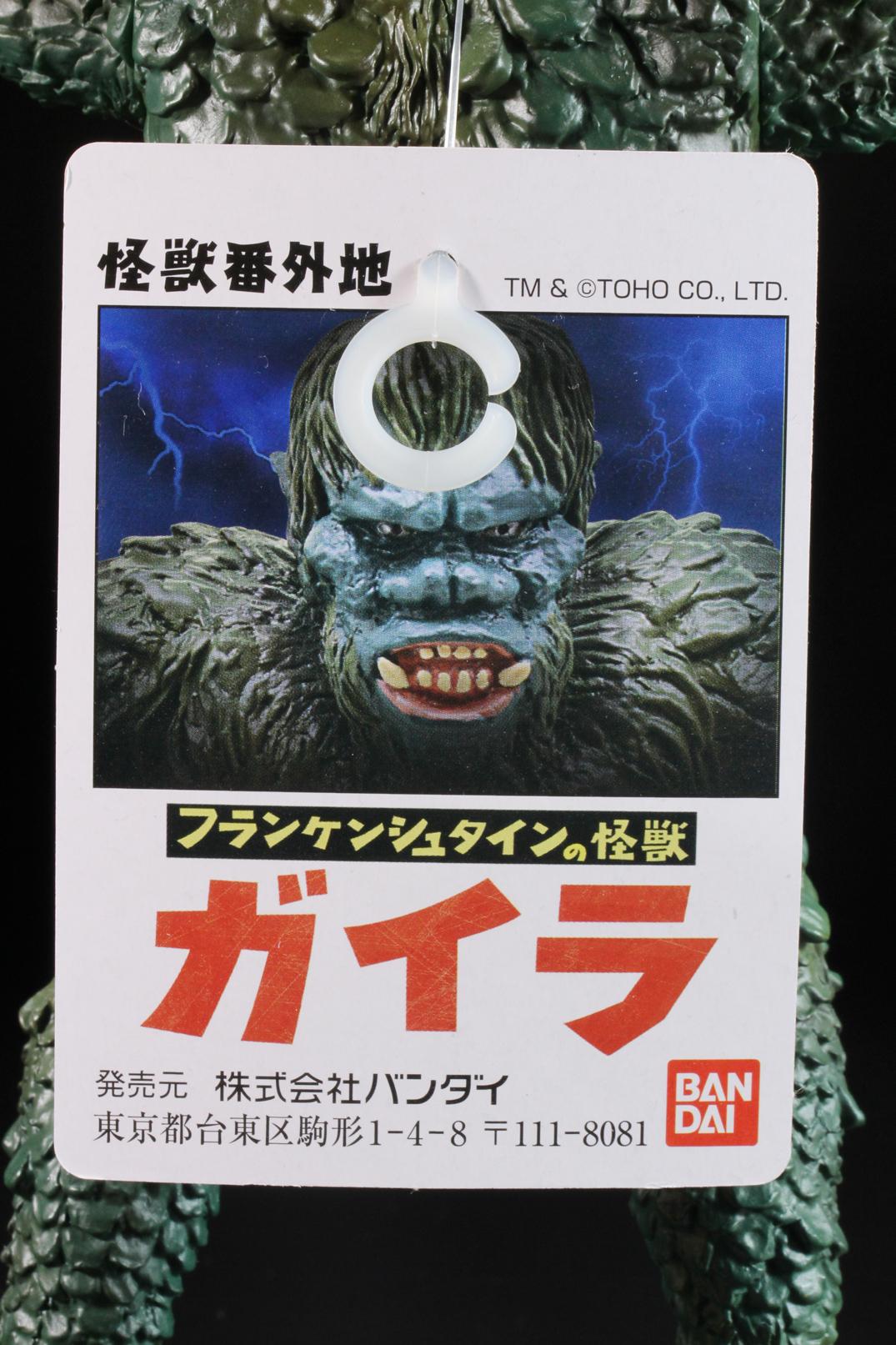 怪獣番外地ガイラ03