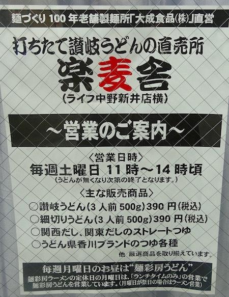 麺の停車場楽麦舎打ちたて生うどん直売会案内@東京都中野区新井3−6−7