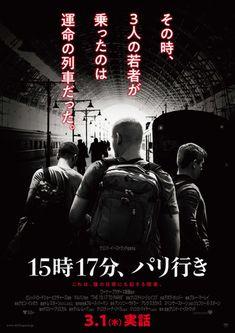 15 17 ぱりいき