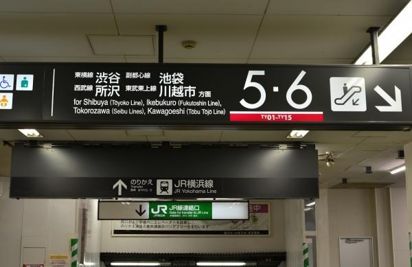 2017年12月16日 東急電鉄東横線 菊名