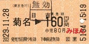 2017年12月17日 JR東日本横浜線 菊名 連絡改札精算機発行券