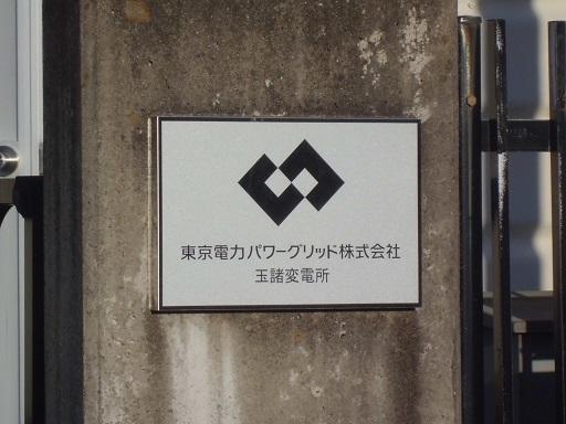 玉諸変電所