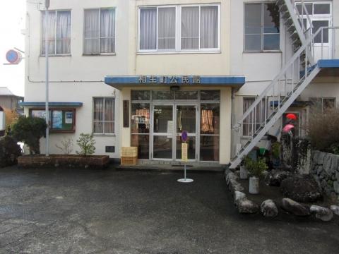 相生町公民館