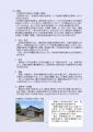 09akiyatoutaisakukeikaku_09.jpg