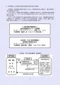 16akiyatoutaisakukeikaku_16.jpg