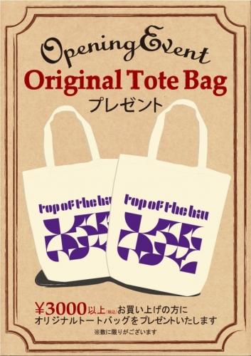 広島Th Opening-Event-ノベルティトートバッグ-POP