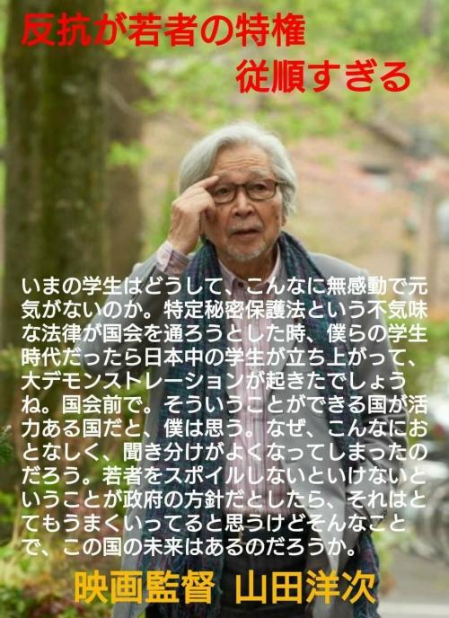 yamadaDVwWWk2UQAA71DY.jpg