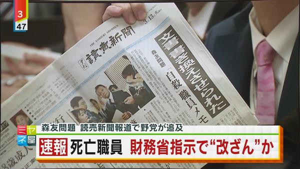 yomiuri14179985-s.jpg