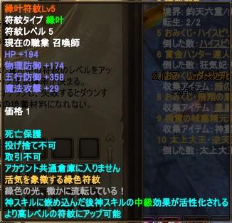 初Lv5符紋