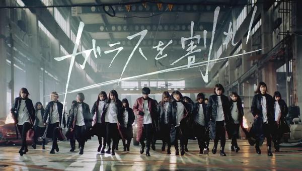 欅坂46 ガラスを割れ!