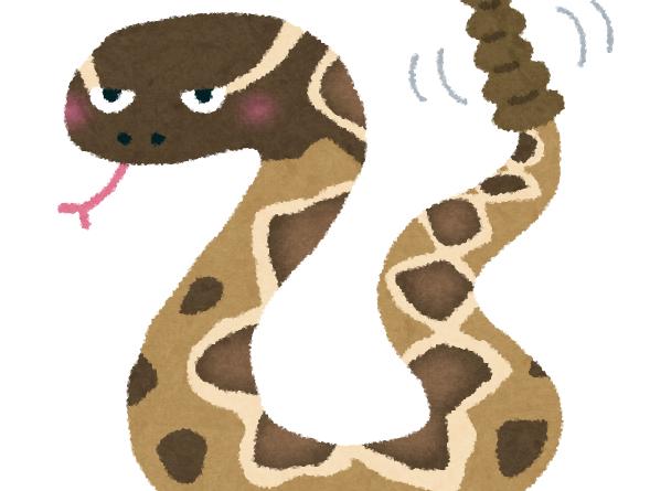 ヘビ いらすとや