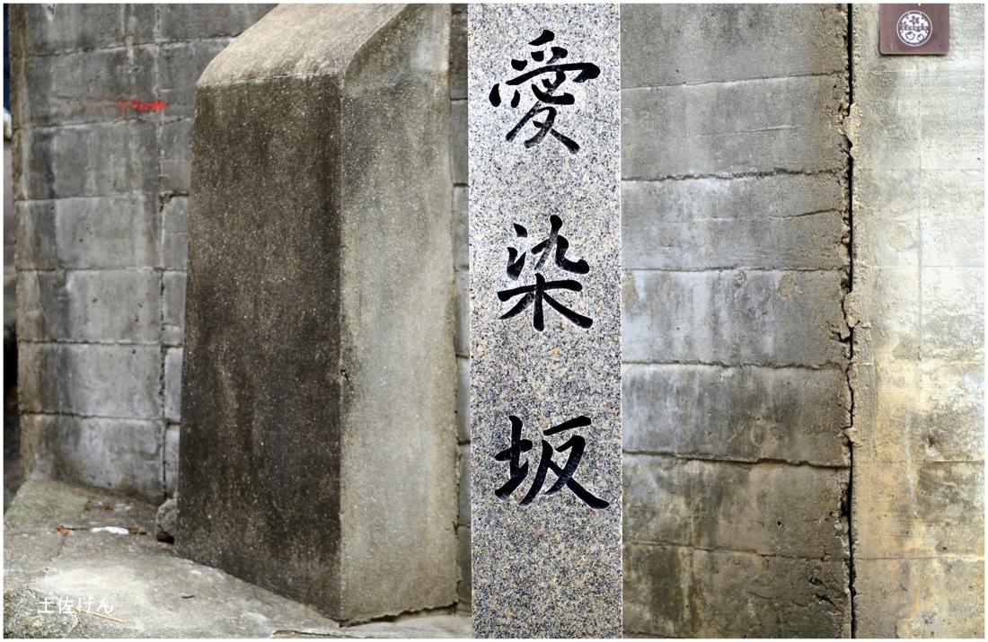 天王寺七坂1