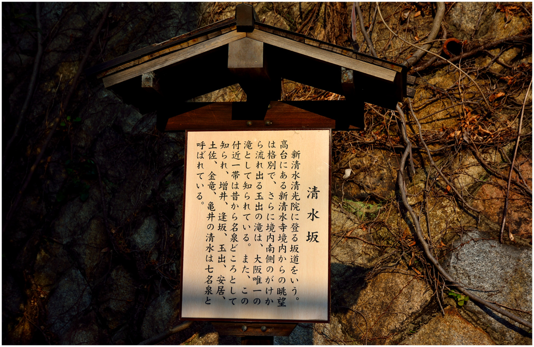 天王寺七坂・助手3