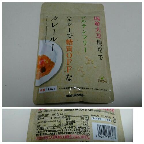 ダイズラボ  大豆粉のカレールーを使った低糖質カレー【糖質7.45g/1食】