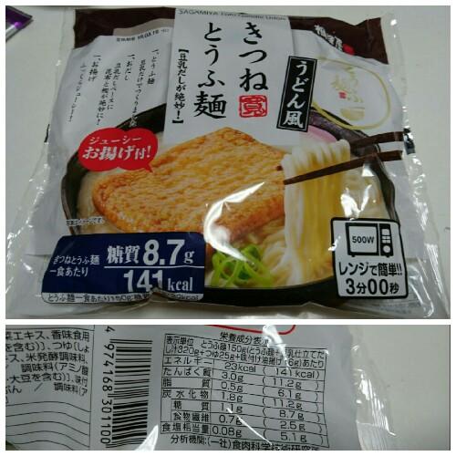 相模屋のとうふ麺シリーズ「きつねとうふ麺」「豆乳スープのスンドゥブとうふ麺」を食べてみた!