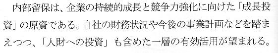 30 経労委1 2018 内部留保