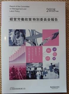 18年版 経労委報告