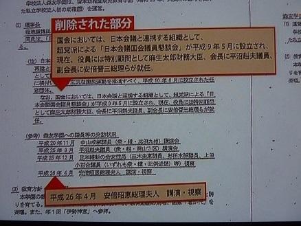 森友公文書改ざん NHK