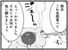 jumbo201803_081_02.jpg