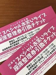 ライブチケット引換券