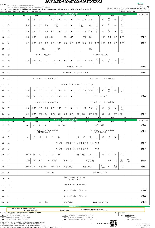 schedule_racing.jpg